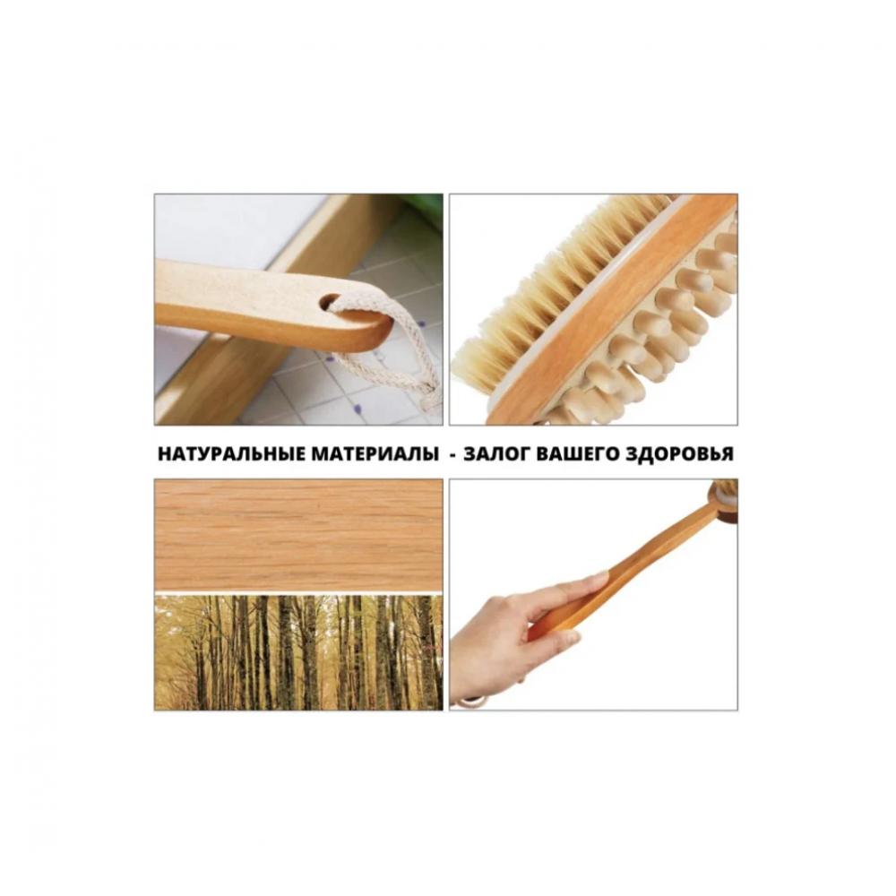 Щетка массажная для тела, двухсторонняя, с деревянной ручкой