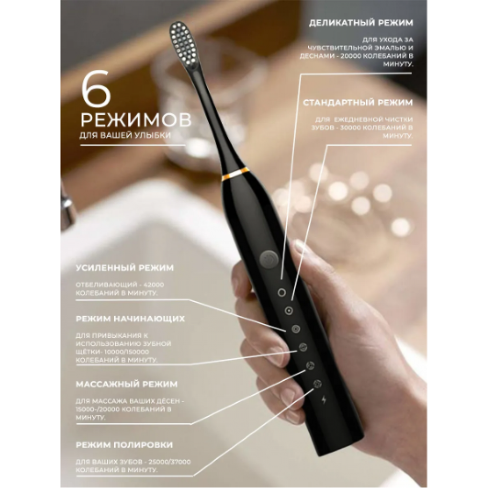 Электрическая зубная щетка на аккумуляторах (4 насадки)